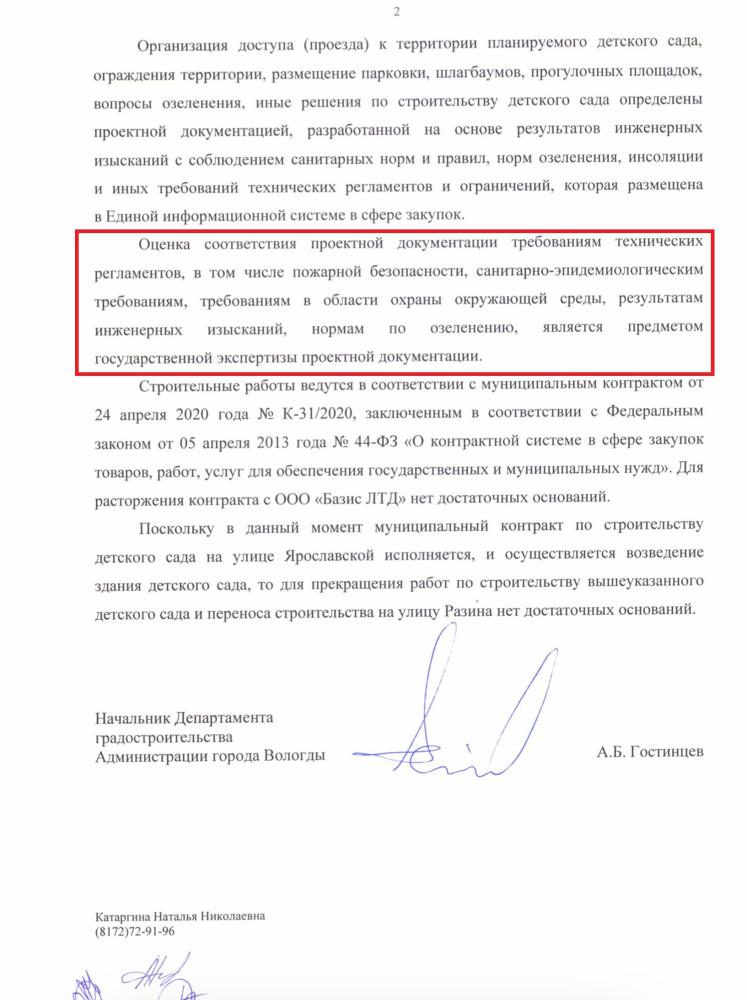 Вологда. Сквер или детсад на Ярославской (2).PNG