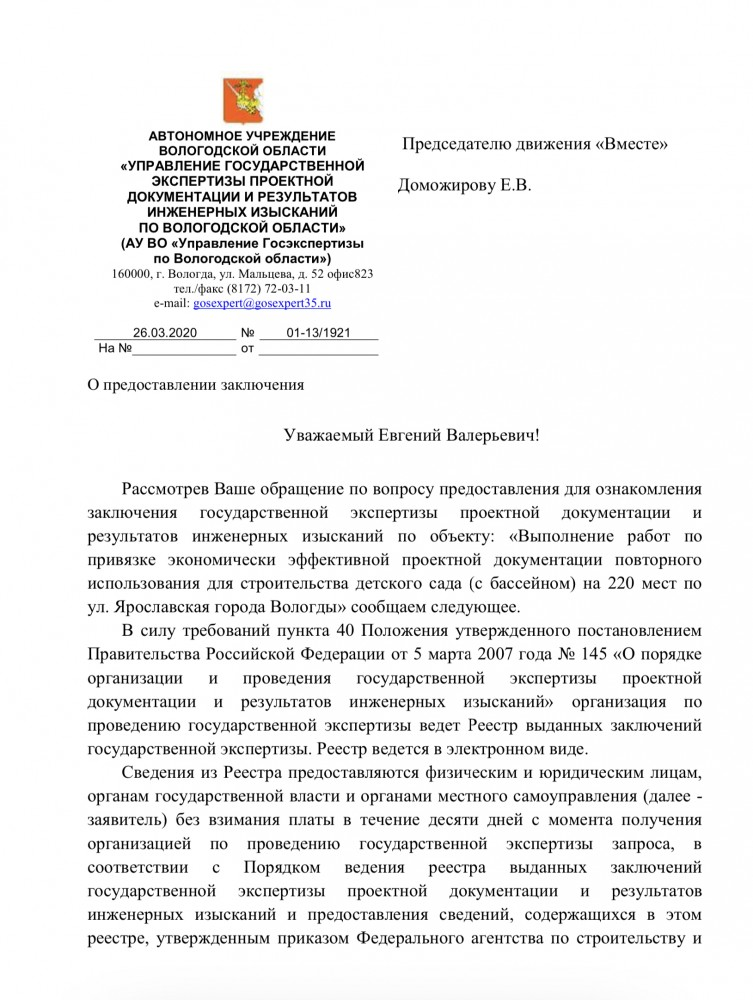 липовая экспертиза по детсаду на Ярославской. Вологда (1).PNG