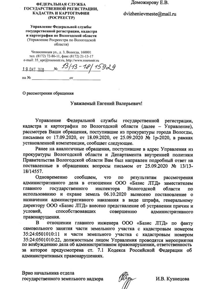 Украденная земля у жителей Ярославской в Вологде.JPG