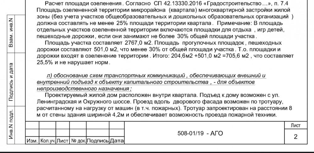 ООО Восток-Строй и Вячеслав Югов. Вологда (1).PNG