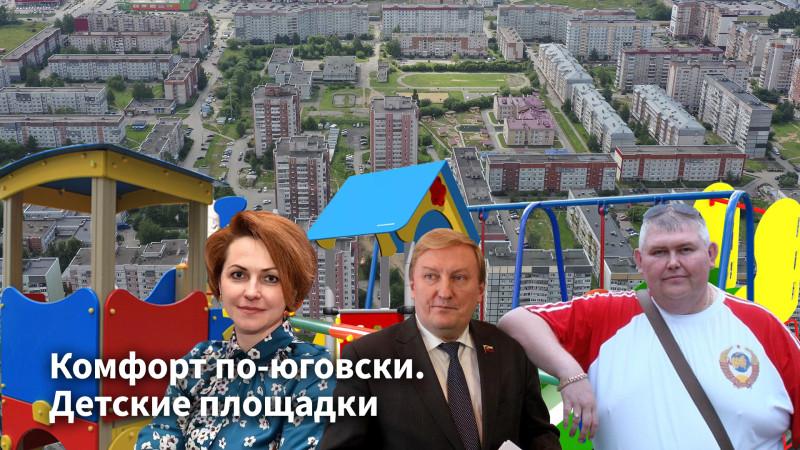 Вячеслав Югов, ООО Восток-строй и точечная застройка (1).jpg