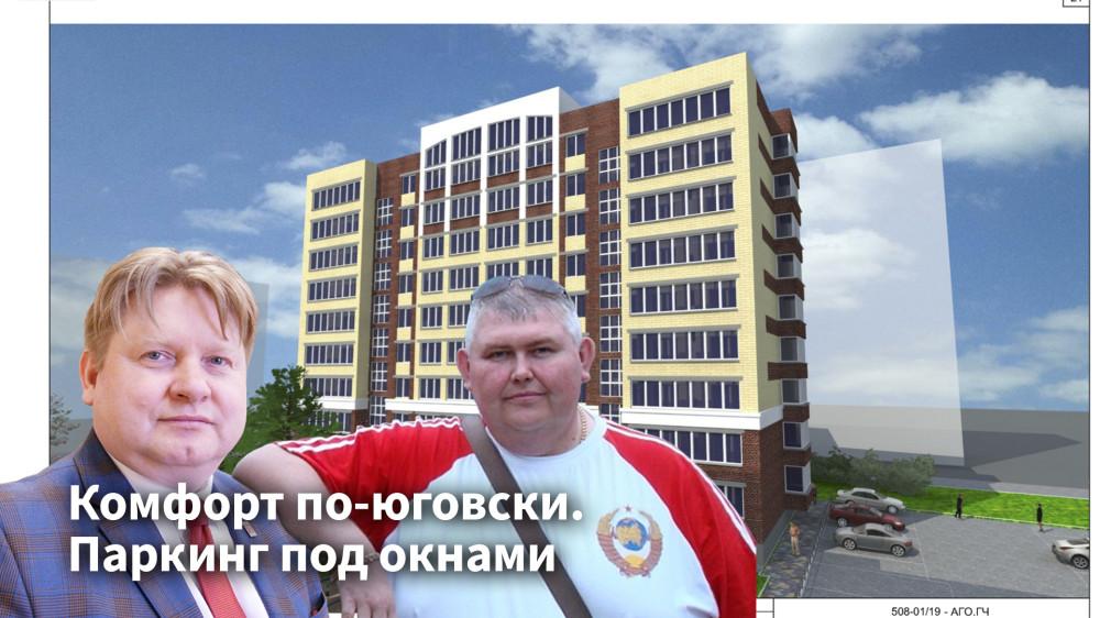Вячеслав Югов, ООО Восток-строй и точечная застройка (5).jpg