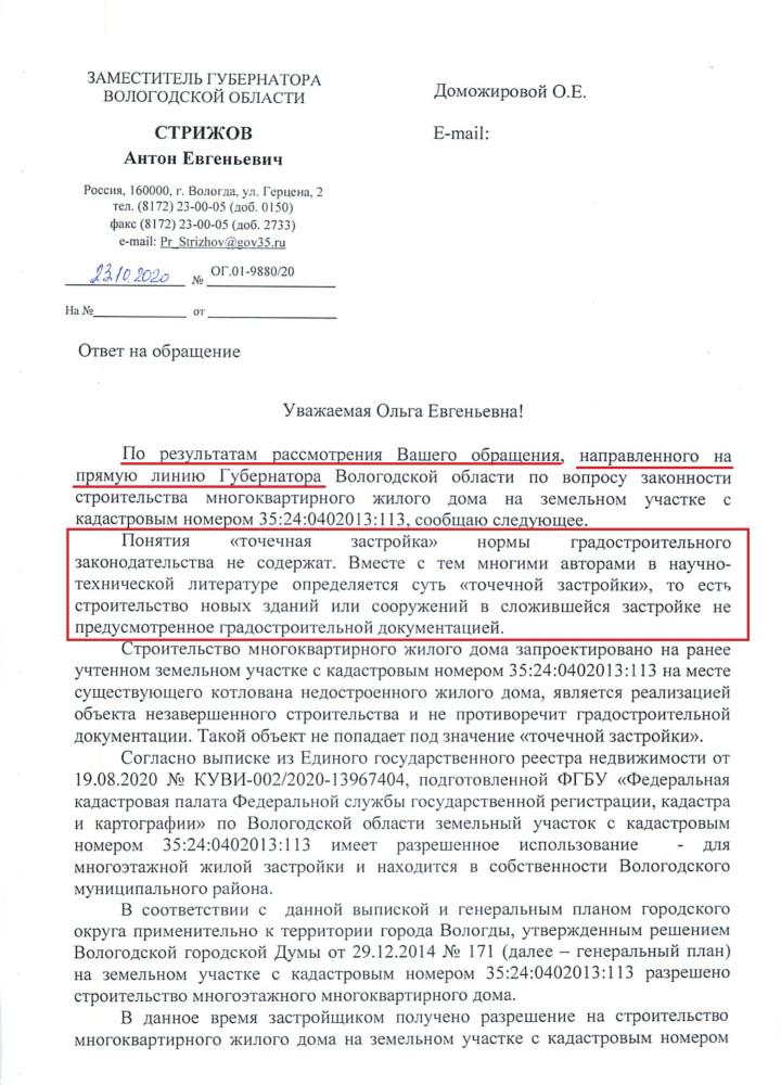 Антон Стрижев и точечная застройка на Ленинградской (1).PNG