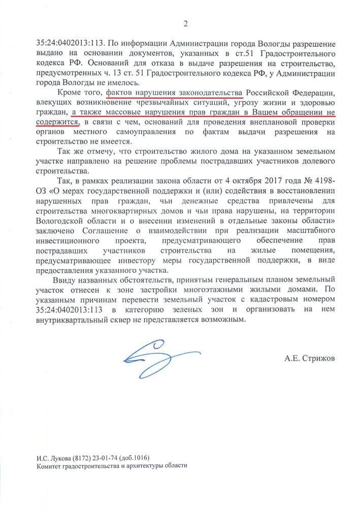 Антон Стрижев и точечная застройка на Ленинградской (2).PNG