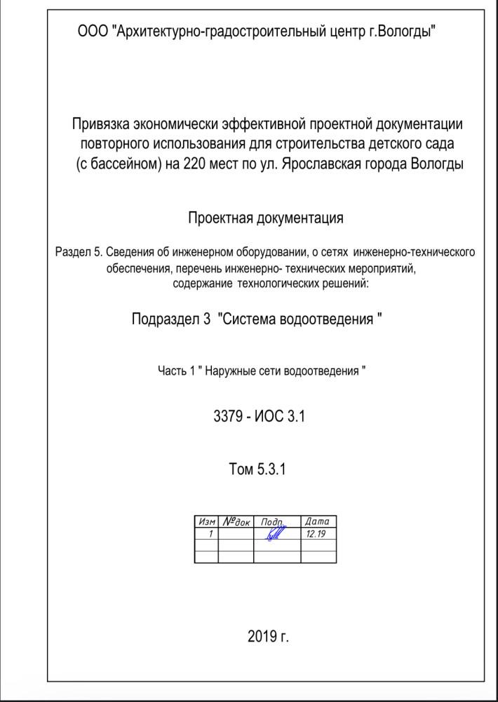 Незаконная стройка в сквере на Ярославской (1).PNG