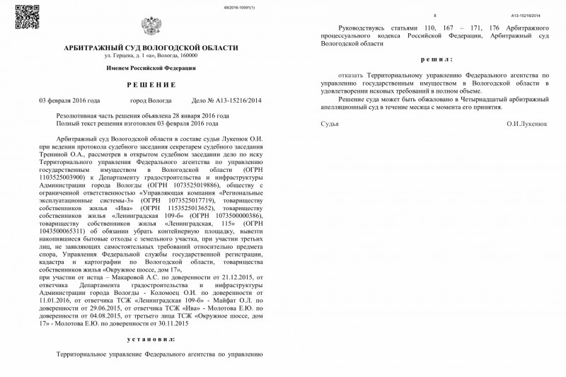 Хозплощадки Вячеслава Югова и Антона Стрижова (1).JPG