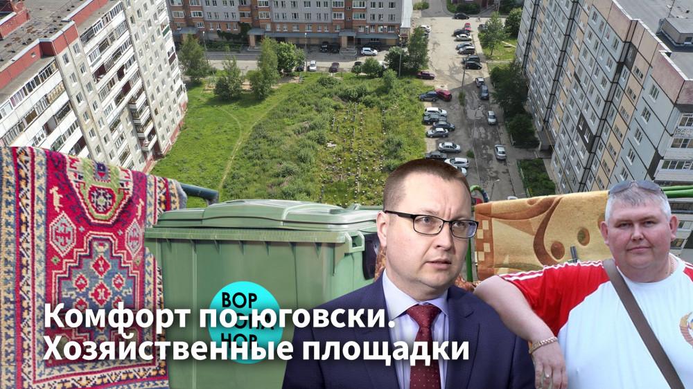 Хозплощадки Вячеслава Югова и Антона Стрижова (3).jpg