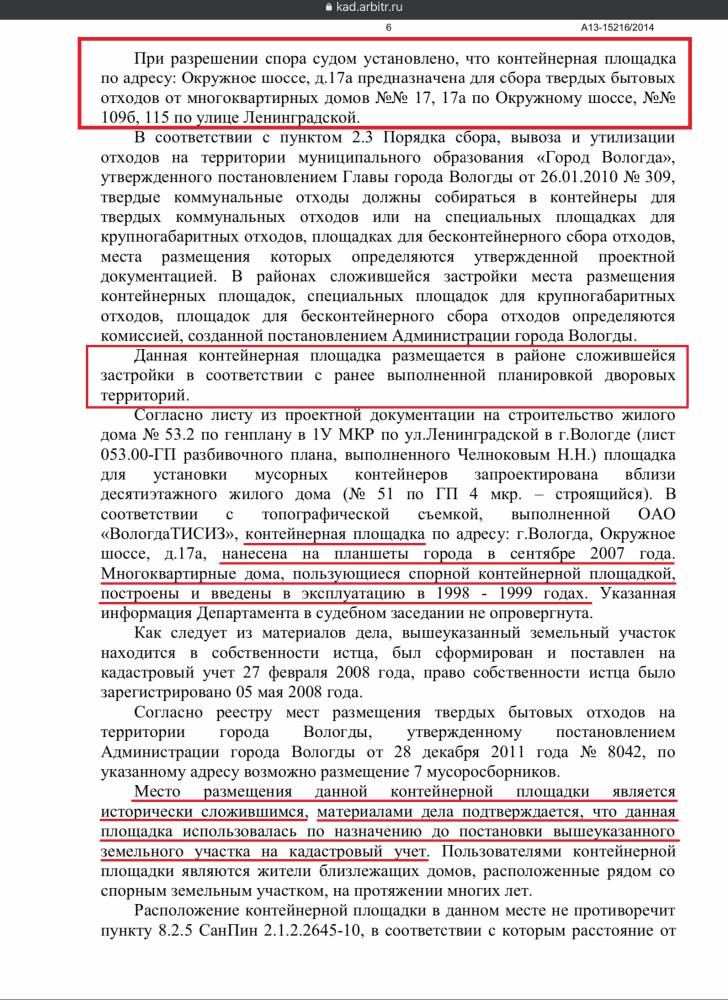 Хозплощадки Вячеслава Югова и Антона Стрижова (5).PNG