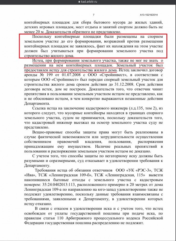 Хозплощадки Вячеслава Югова и Антона Стрижова (6).PNG