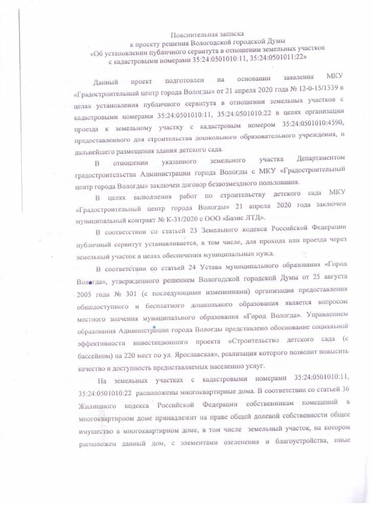 Вологда. Сквер или незаконный детский сад на Ярославской (8).PNG