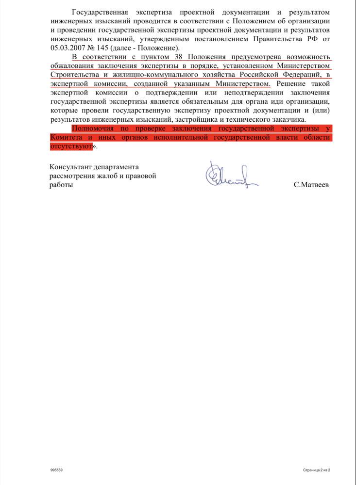 Вологда. Сквер или незаконный детский сад на Ярославской (11).PNG