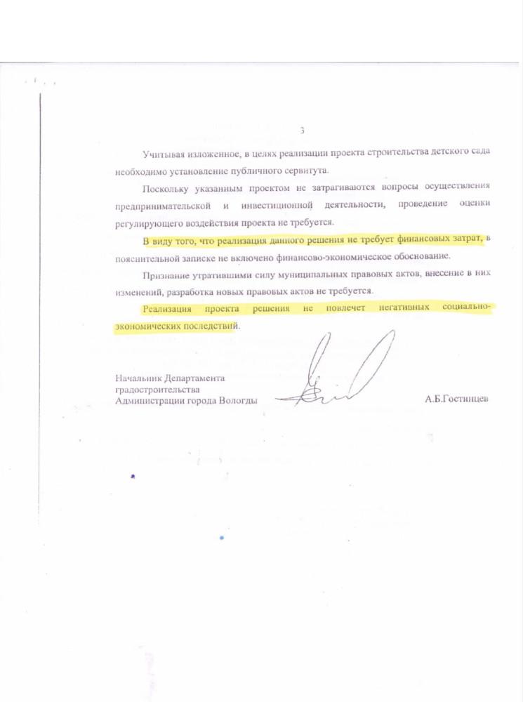 Вологда. Сквер или незаконный детский сад на Ярославской (14).PNG
