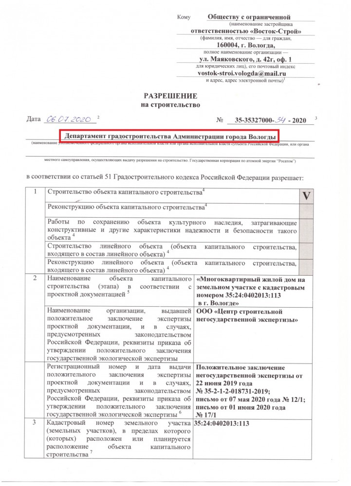 Главный архитектор Вологды Ольга Макарова (2).PNG