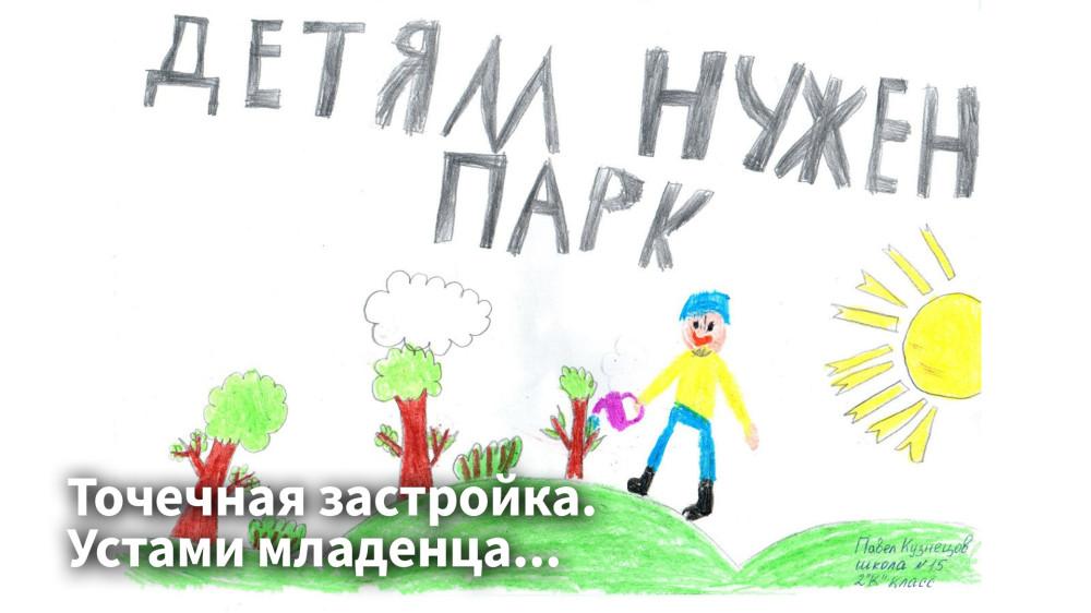 Сквер на Ленинградской-Окружном в Вологде глазами детей (7).jpg