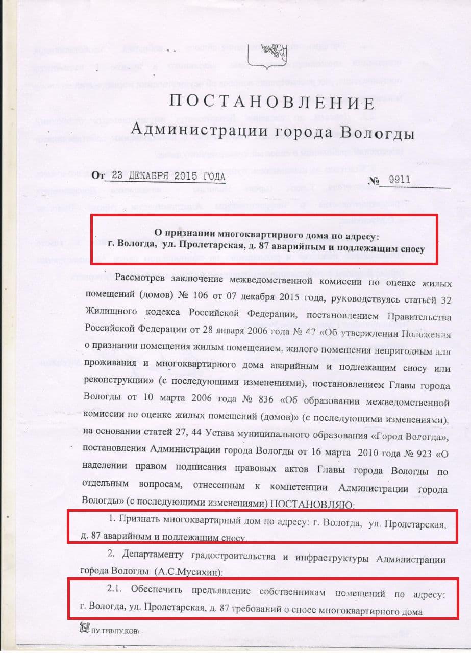 Вологда. Пролетарская 87. Аварийное жилье (3).jpg