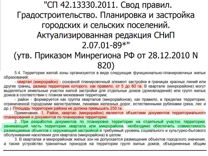 Вологда. Точечная застройка на Ленинградской-Окружном