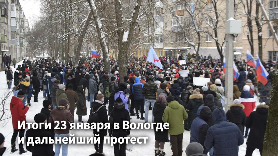 Вологда. Свободу Навальному 23 января 2021 года в Вологде (1).jpg