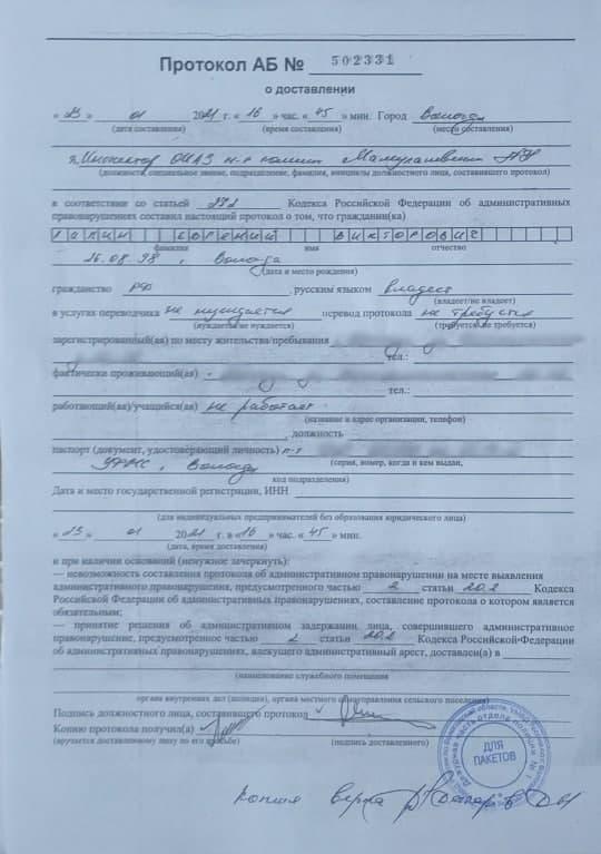Вологда. Свободу Навальному 23 января 2021 года в Вологде (2).jpg
