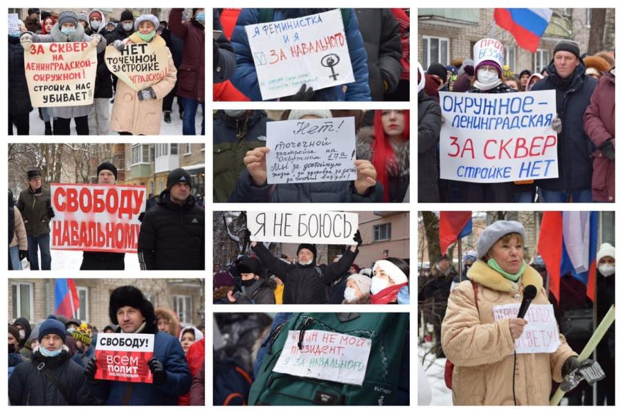 Вологда. Свободу Навальному 23 января 2021 года в Вологде (3).jpg