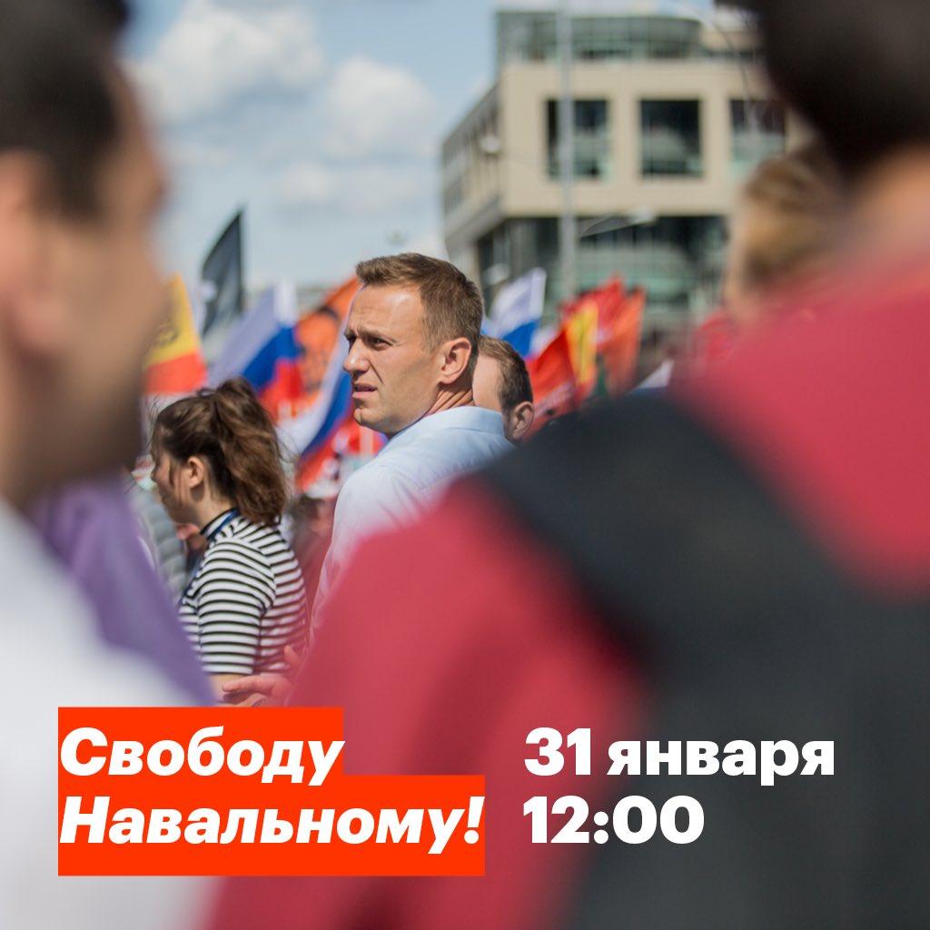 Свободу Навальному. 31 января 2021 года.jpg