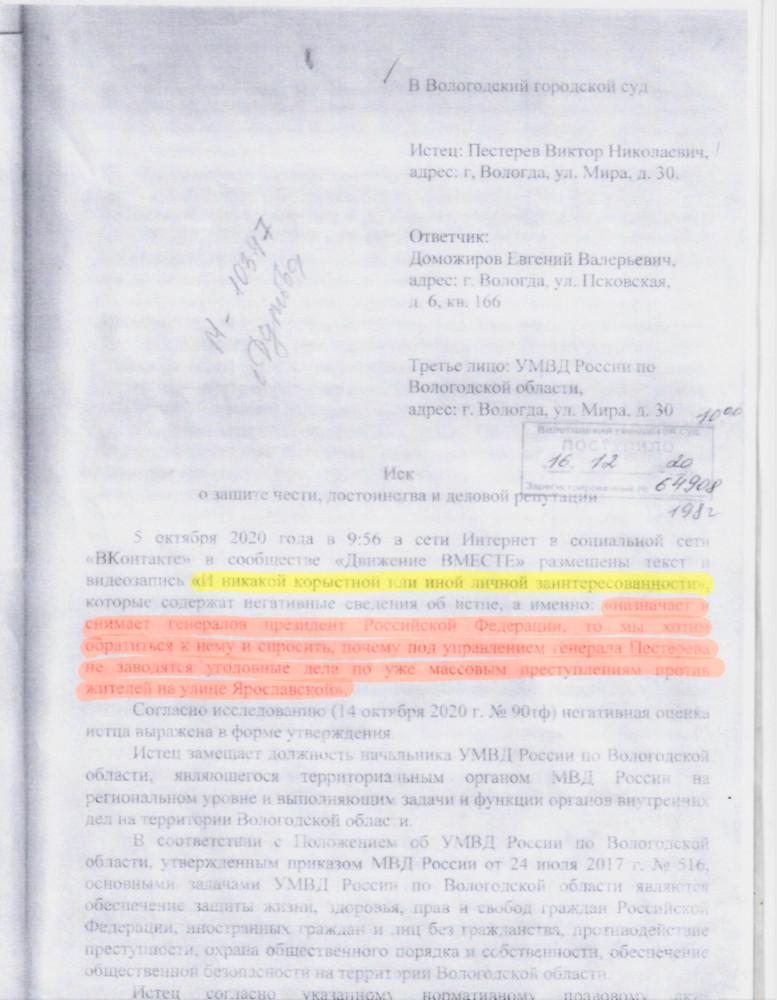 Генерал Виктор Пестерев. Вологда