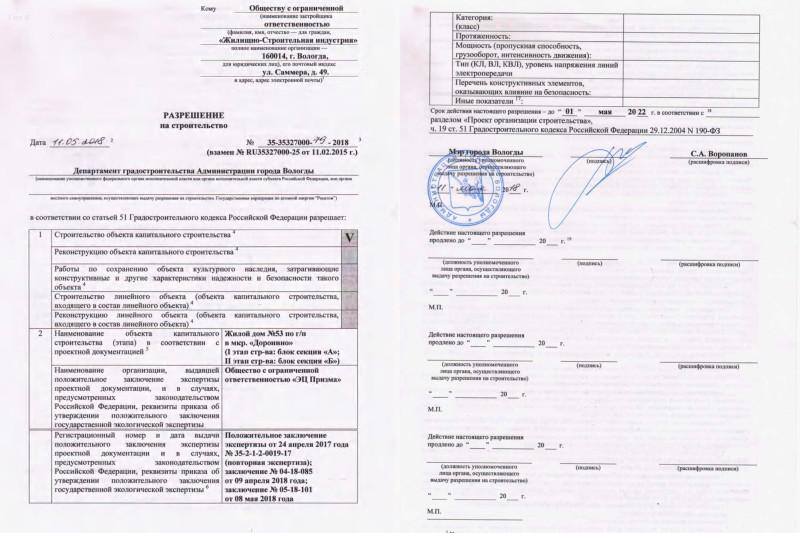 Точечная застройка в Доронино. Вологда (2).JPG