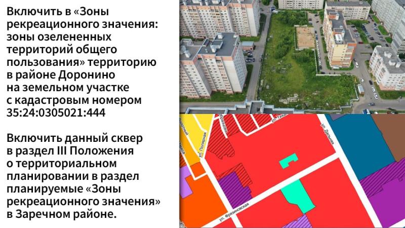 Точечная застройка в Доронино. Вологда (3).jpg