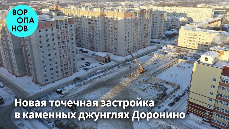 Точечная застройка в Доронино. Вологда (5).jpg
