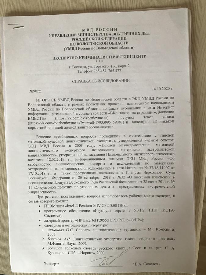 Генерал Виктор Пестерев. Вологда Белгород (1).JPG