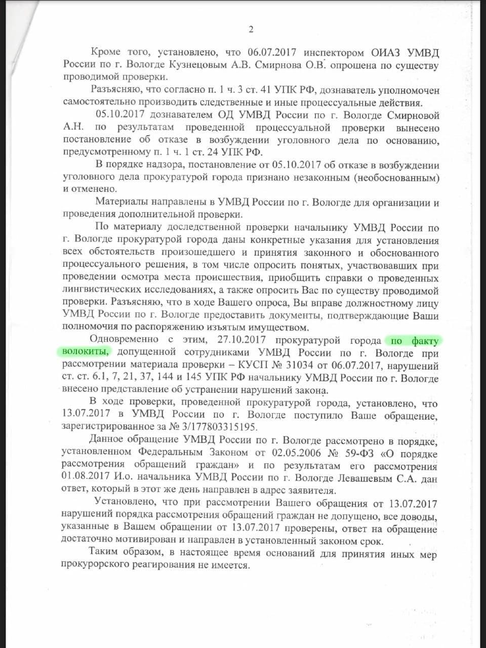 Генерал Виктор Пестерев. Вологда Белгород (5).jpg