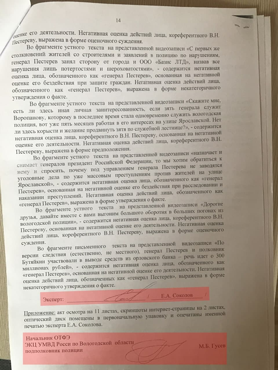 Генерал Виктор Пестерев. Вологда Белгород (6).jpg