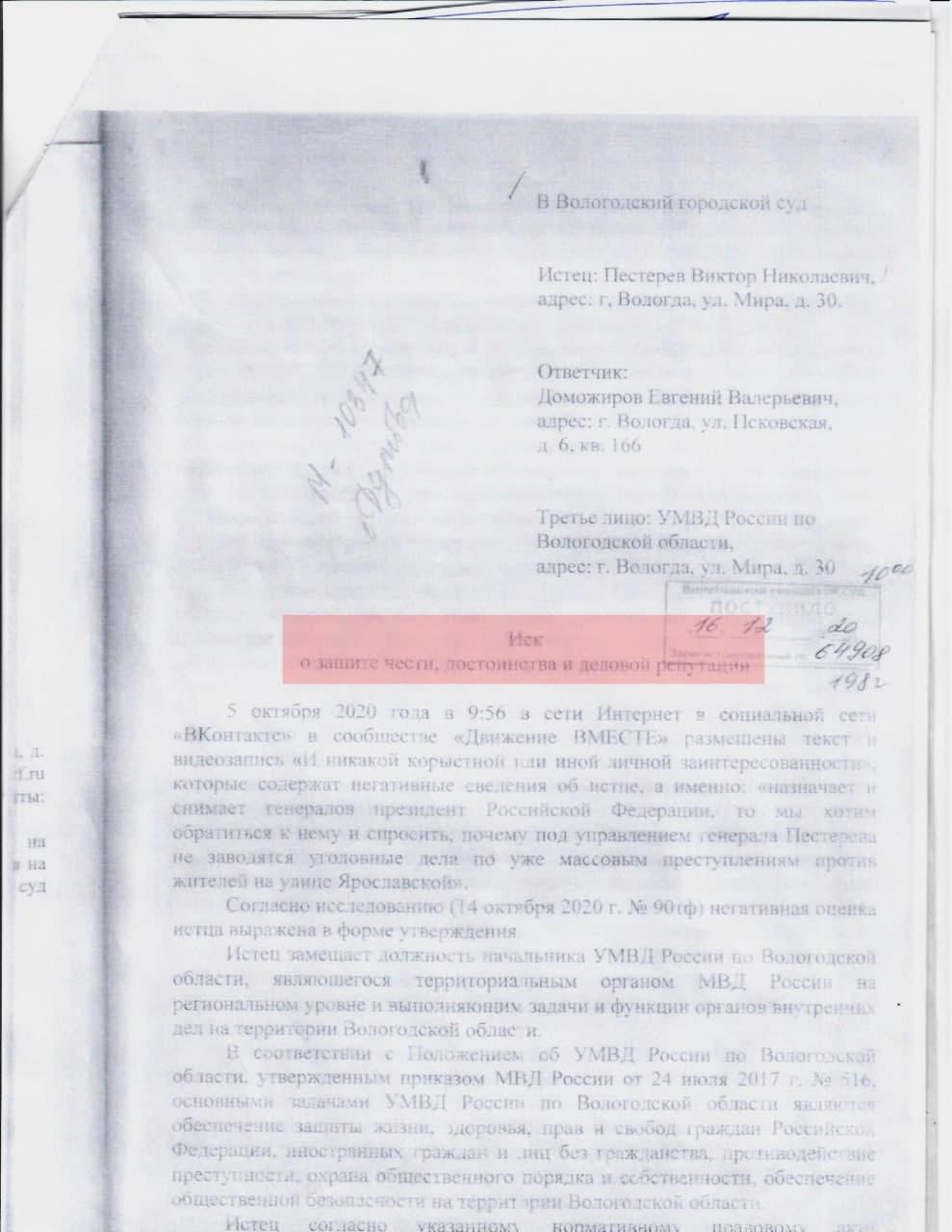 Генерал Виктор Пестерев. Вологда Белгород (8).jpg