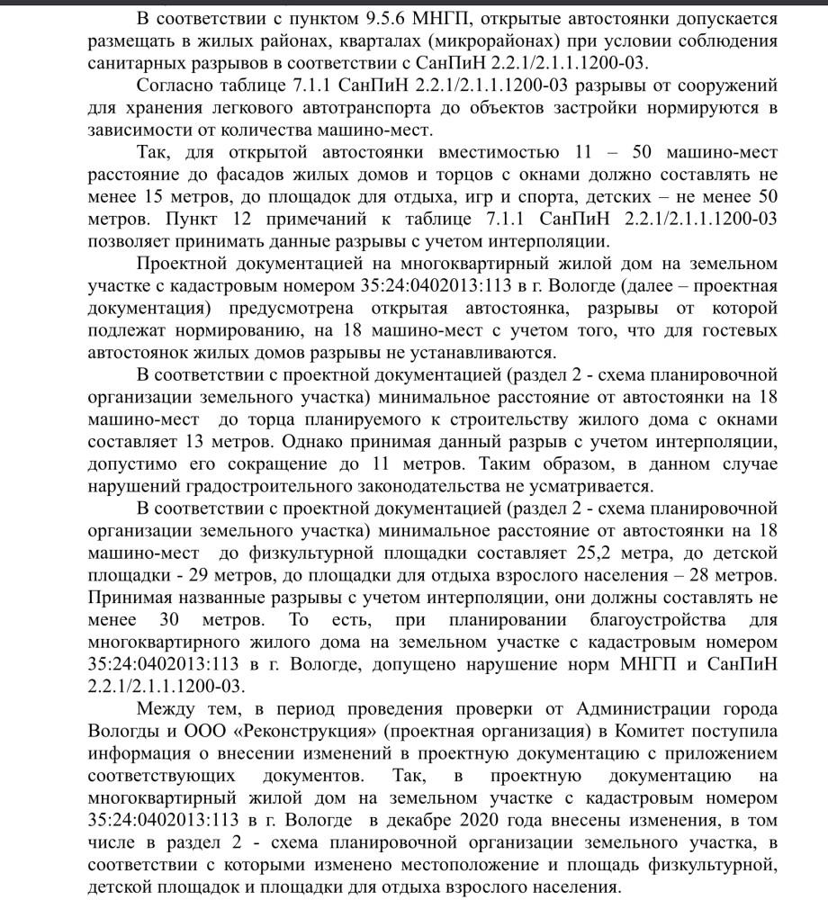 Главный архитектор Вологодской области Швецов (1).PNG