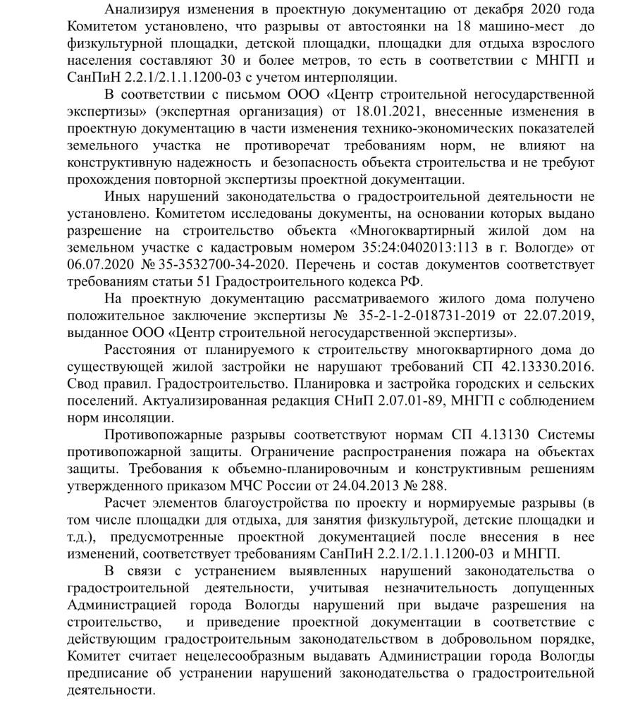 Главный архитектор Вологодской области Швецов (2).PNG