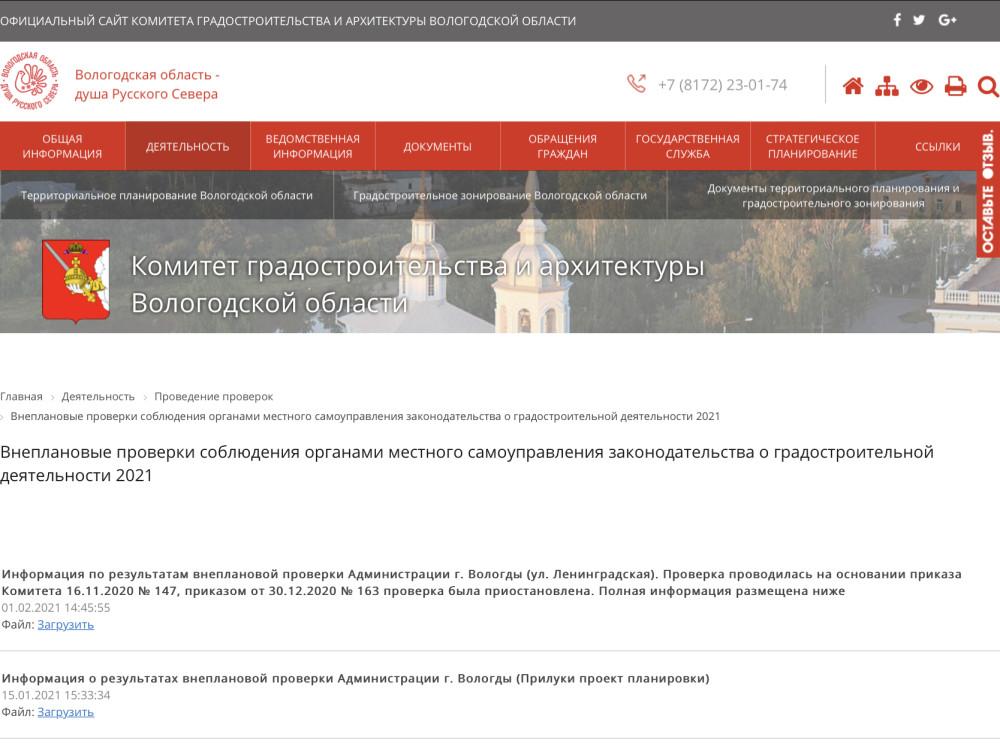 Главный архитектор Вологодской области Швецов (3).PNG