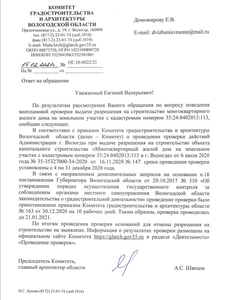 Главный архитектор Вологодской области Швецов (5).PNG