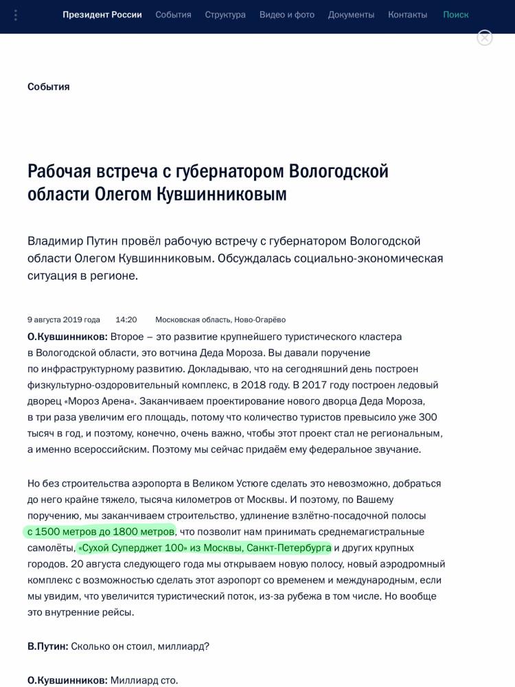 Аэропорт Великий Устюг категории Г имени губернатора Кувшинникова (1).JPG