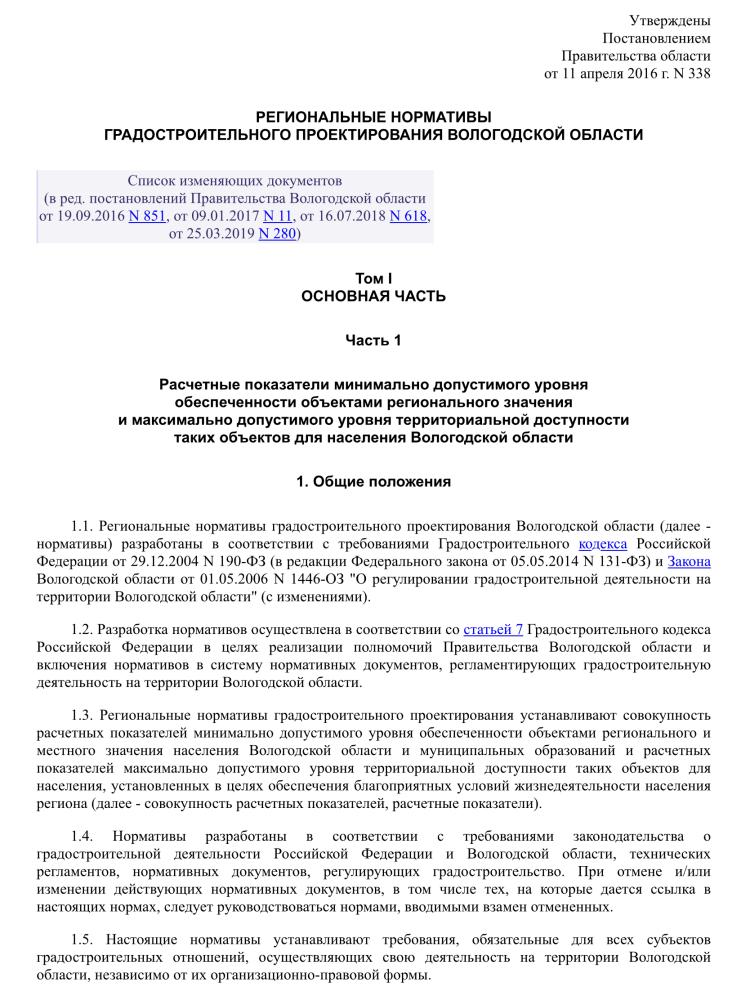 Аэропорт Великий Устюг категории Г имени губернатора Кувшинникова (2).PNG