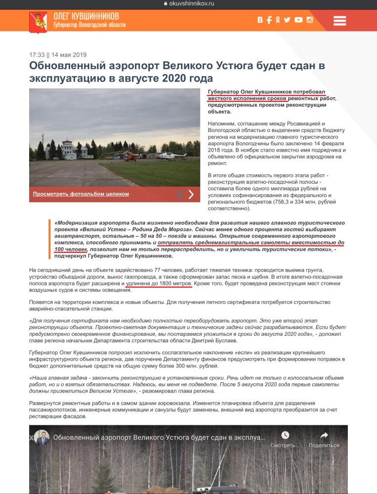Аэропорт Великий Устюг категории Г имени губернатора Кувшинникова (4).PNG