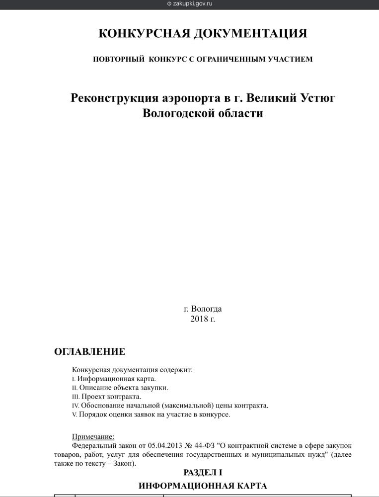 Аэропорт Великий Устюг категории Г имени губернатора Кувшинникова (5).PNG
