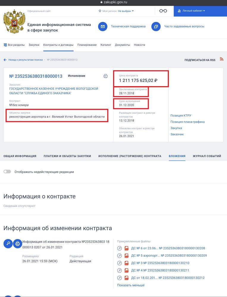 Аэропорт Великий Устюг категории Г имени губернатора Кувшинникова (15).PNG