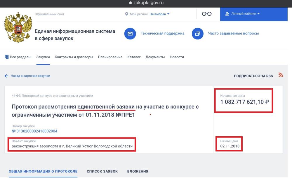 Аэропорт Великий Устюг категории Г имени губернатора Кувшинникова (16).PNG