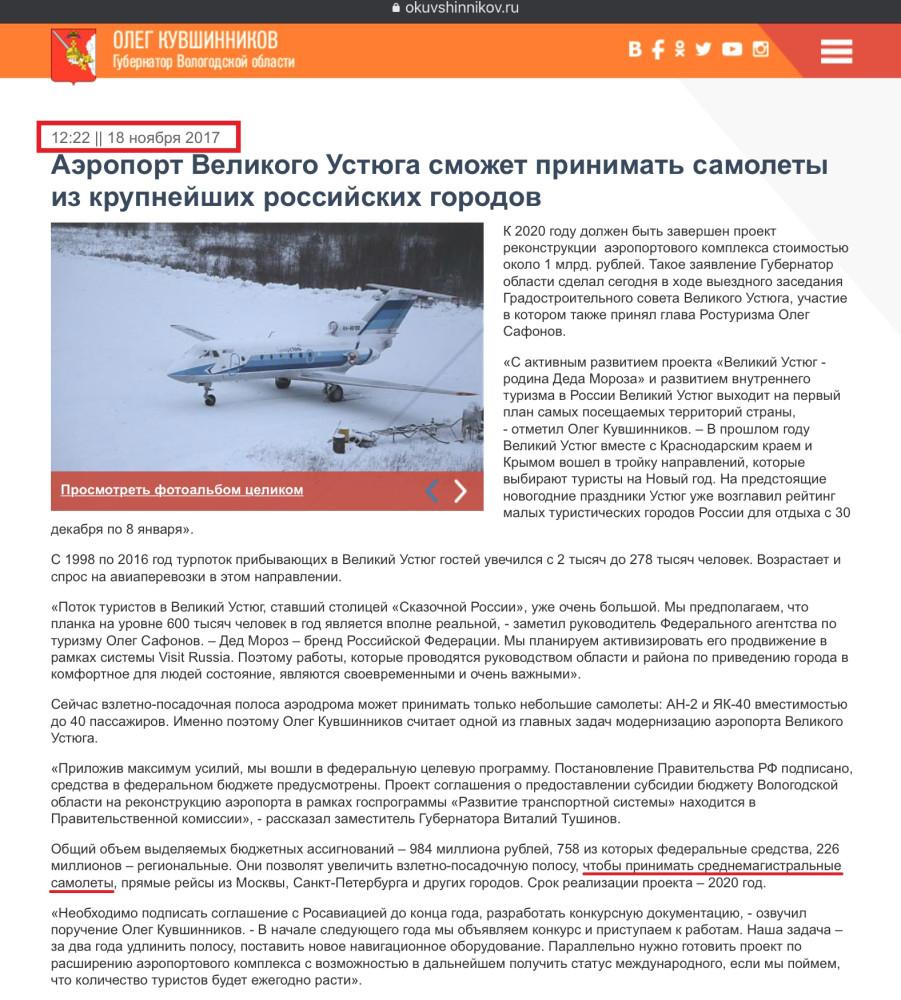 Аэропорт Великий Устюг категории Г имени губернатора Кувшинникова (20).PNG