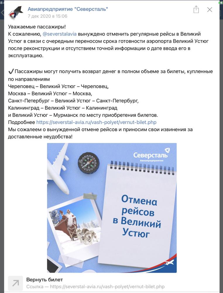 Аэропорт Великий Устюг категории Г имени губернатора Кувшинникова (21).PNG