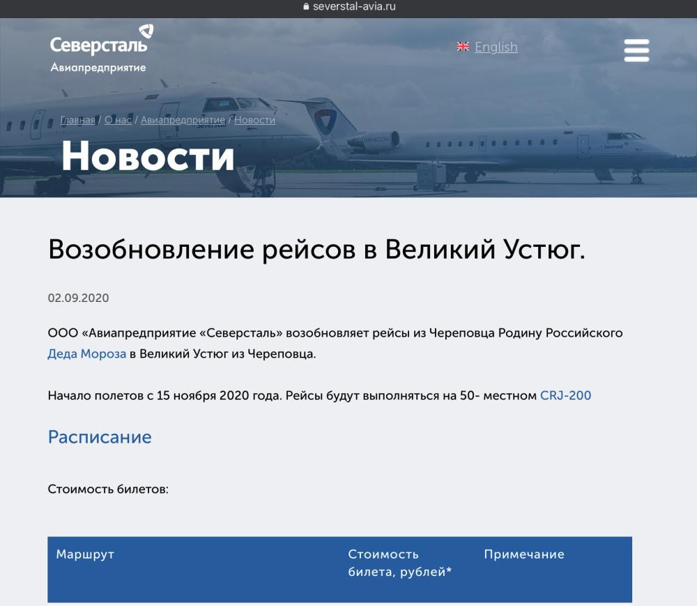 Аэропорт Великий Устюг категории Г имени губернатора Кувшинникова (23).PNG