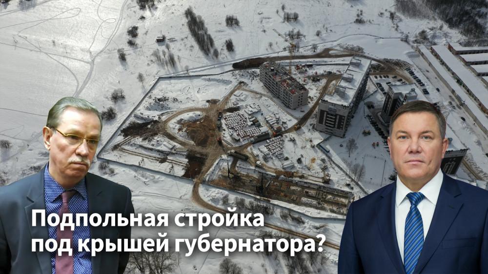 ООО Вологдастройзаказчик и губернатор Кувшинников (4).jpg