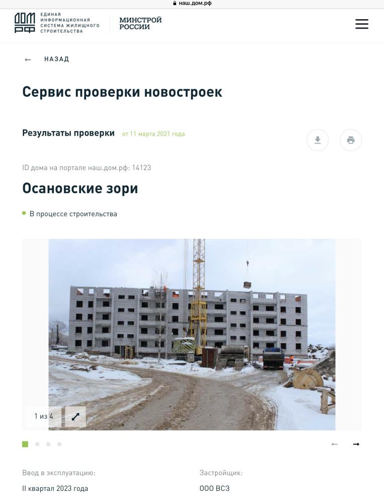 ООО Вологдастройзаказчик и губернатор Кувшинников (5).PNG