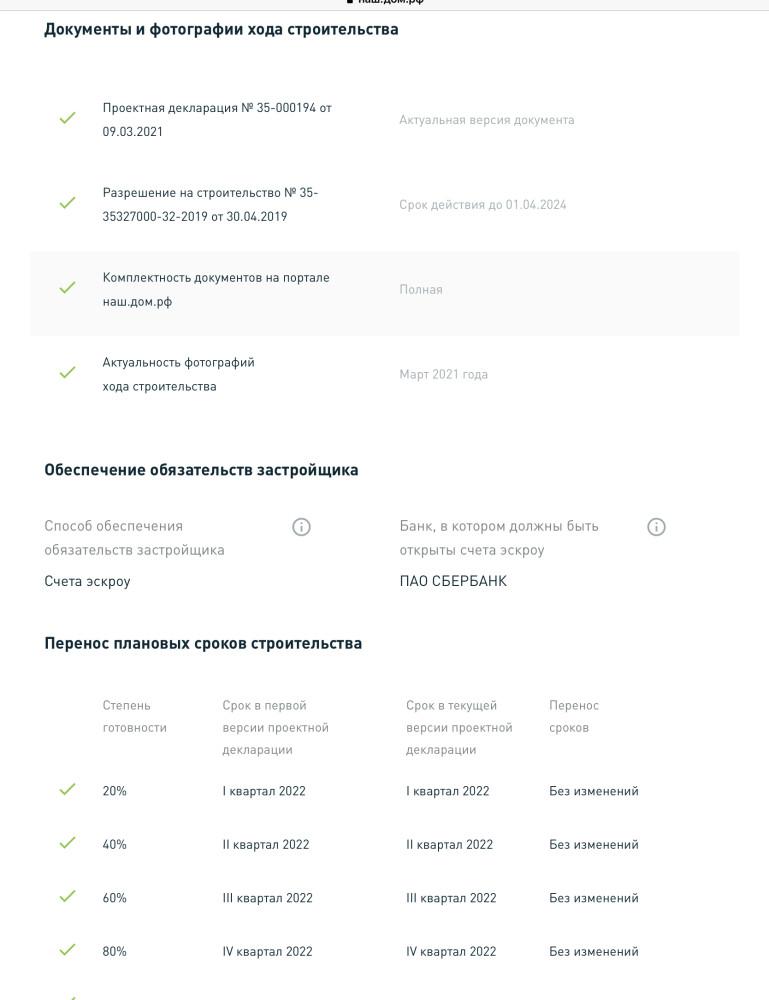 ООО Вологдастройзаказчик и губернатор Кувшинников (6).PNG