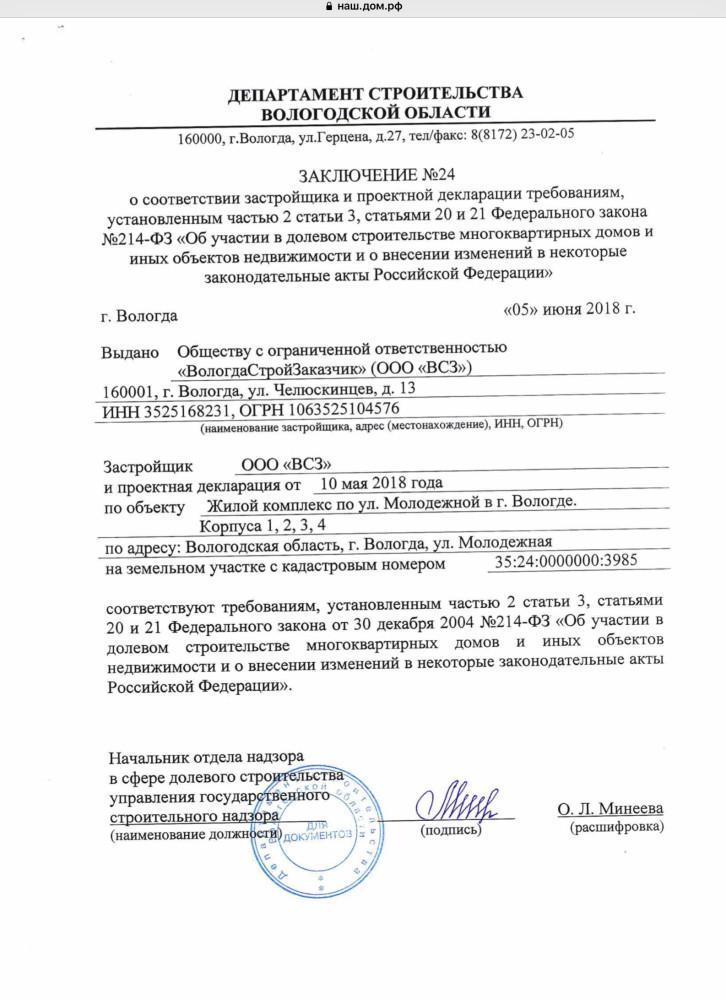 ООО Вологдастройзаказчик и губернатор Кувшинников (8).PNG