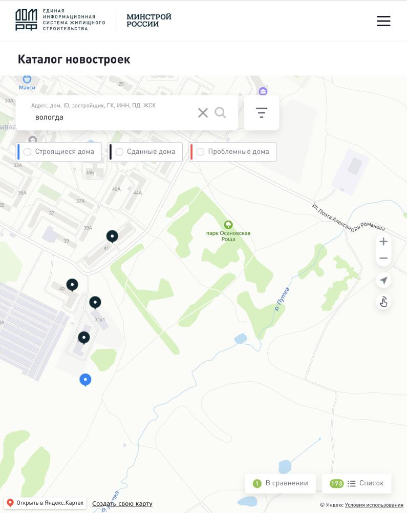 ООО Вологдастройзаказчик и губернатор Кувшинников (9).PNG